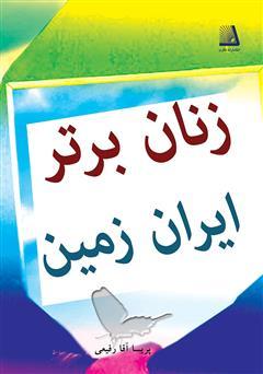 دانلود کتاب زنان برتر ایران زمین