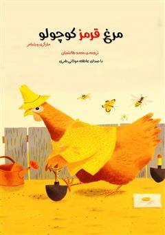 دانلود کتاب صوتی مرغ قرمز کوچولو