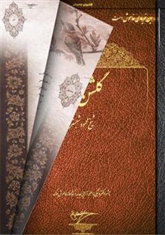 کتاب گلشن راز