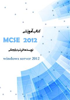 دانلود کتاب آموزش MCSA windows server 2012