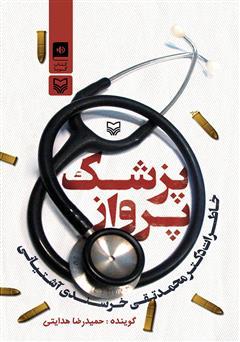 دانلود کتاب صوتی پزشک پرواز: خاطرات دکتر محمدتقی خرسندی آشتیانی