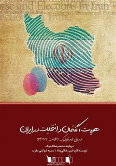 دانلود کتاب هویت، گفتمان و انتخابات در ایران (مبانی ایدئولوژیک انتخابات 1392)