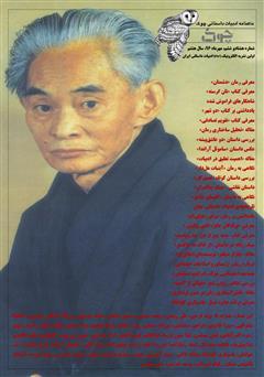 دانلود ماهنامه ادبیات داستانی چوک - شماره 86