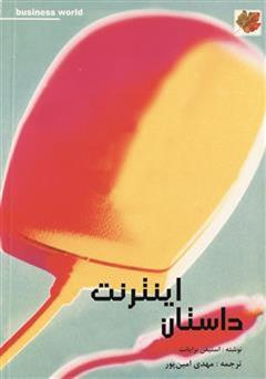 کتاب داستان اینترنت
