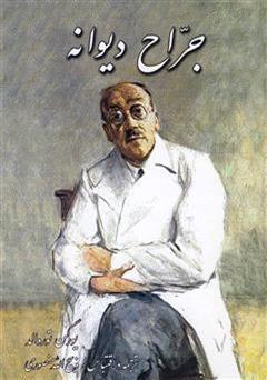 کتاب رمان جراح دیوانه