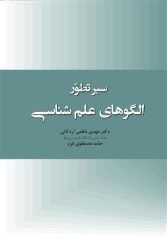 کتاب سیر تطور الگوهای علم شناسی
