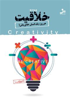 دانلود کتاب ورود به خلاقیت: هر روز، یک انسان خلاق باش!
