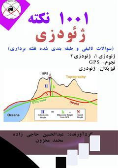 کتاب 1001 نکته ژئودزی (سوالات تالیفی و طبقه بندی شده نقشه برداری)