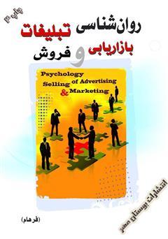 دانلود کتاب روانشناسی تبلیغات بازاریابی و فروش