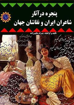 دانلود کتاب پنجره در آثار شاعران ایران و نقاشان جهان