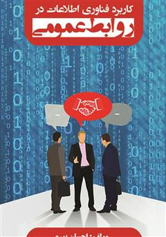 دانلود کتاب کاربرد فناوری اطلاعات در روابط عمومی