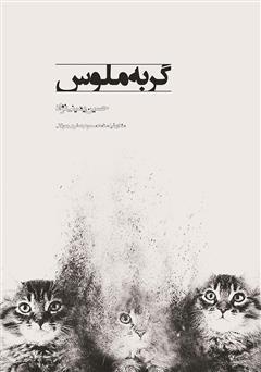 دانلود فیلمنامه سینمایی گربه ملوس
