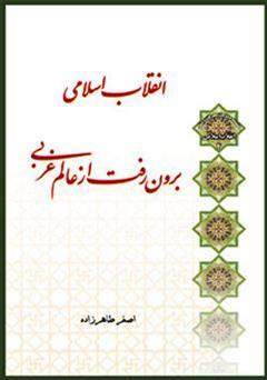 دانلود کتاب انقلاب اسلامی، برون رفت از عالم غربی