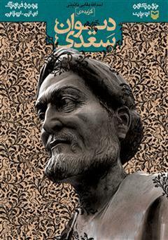 کتاب گزیده دیوان سعدی