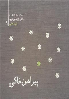 دانلود کتاب ستارگان کویر 9 - پیراهن خاکی: خاطرات شهید علی آقا ماهانی