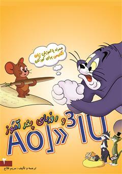 دانلود کتاب تام و جری و رویای پند آموز