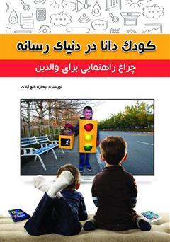 دانلود کتاب کودک دانا در دنیای رسانه