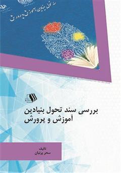 دانلود کتاب بررسی سند تحول بنیادین آموزش و پرورش