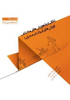 دانلود کتاب صوتی نکاتی درباره ورزشهای مختلف (ورزشهای آبی و اسکی صحرایی)