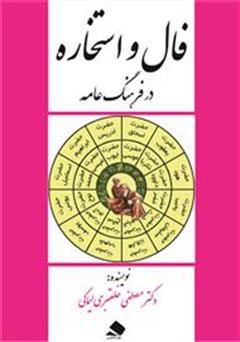 کتاب فال و استخاره در فرهنگ عامه