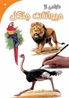 دانلود کتاب طراحی از حیوانات جنگل