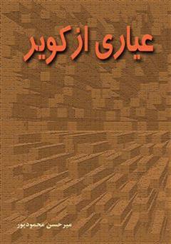 کتاب رمان عیاری از کویر