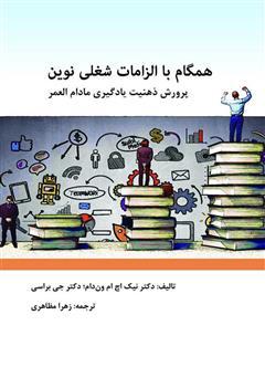 دانلود کتاب همگام با الزامات شغلی نوین: پرورش ذهنیت یادگیری مادامالعمر