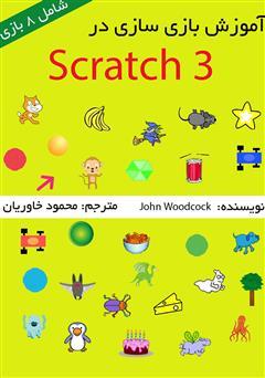 دانلود کتاب آموزش بازی سازی در Scratch 3
