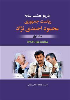 دانلود کتاب تاریخ هشت سالهی ریاست جمهوری محمود احمدی نژاد - جلد اول