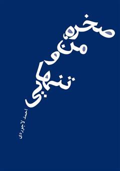 دانلود کتاب صخره من و تنهایی مجموعه 14 قصه