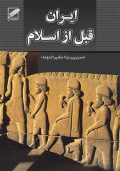 کتاب تاریخ ایران (قبل از اسلام)