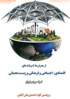 کتاب از بحرانها تا برنامههای اقتصادی، اجتماعی و فرهنگی و زیست محیطی