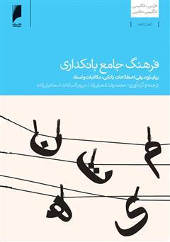 کتاب فرهنگ جامع بانکداری