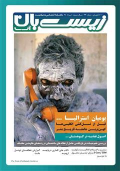 دانلود ماهنامه اختصاصی زیستبان آب - شماره سی و سوم؛ خرداد 98