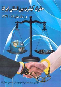 دانلود کتاب حقوق کیفری بینالمللی ایران از سال 1374 تا 1384