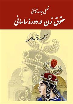 دانلود کتاب تحلیل جامعهشناختی حقوق زن در دوره ساسانی