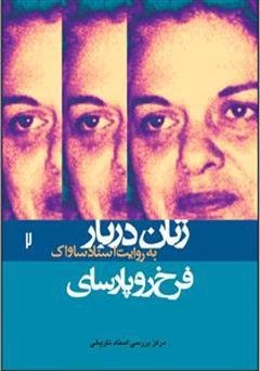 کتاب فرخ رو پارسای: زنان دربار به روایت اسناد