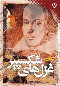 دانلود کتاب غزلهاى شکسپیر
