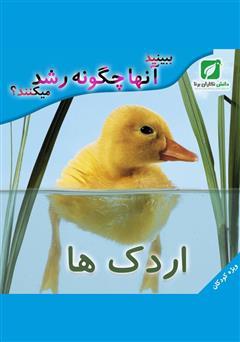 کتاب ببینید اردک ها چگونه رشد میکنند؟