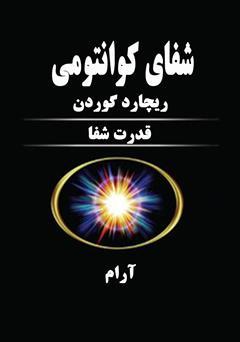 کتاب تماس کوانتومی