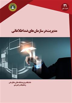 دانلود کتاب مدیریت در سازمانهای ضد اطلاعاتی