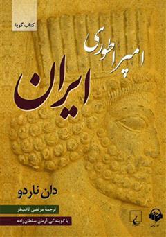 دانلود کتاب صوتی امپراطوری ایران