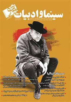 دانلود مجله سینما و ادبیات - شماره 71