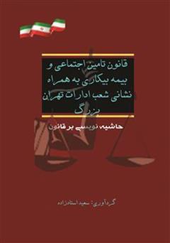 دانلود کتاب قانون تامین اجتماعی و بیمه بیکاری به همراه نشانی شعب ادارات تهران بزرگ