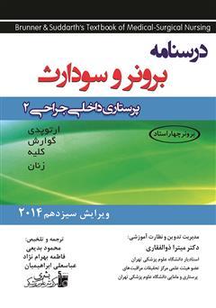 کتاب پرستاری داخلی جراحی برونر و سودارث 2014 - جلد دوم