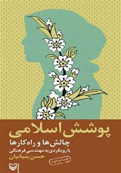 دانلود کتاب پوشش اسلامی چالش ها و راهکارها