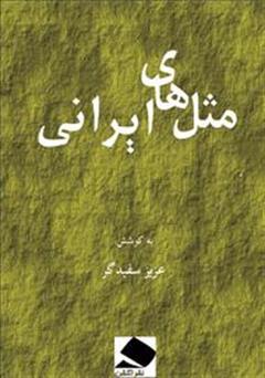 کتاب مثل های ایرانی