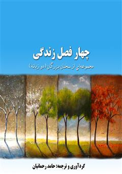 کتاب چهار فصل زندگی (جملات قصار - دو زبانه)