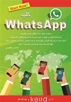دانلود کتاب کلید WhatsApp
