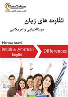 کتاب تفاوت های زبان بریتانیایی و امریکایی British & American Differences